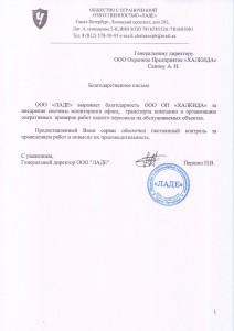 """Благодарность ООО """"Ладе"""""""