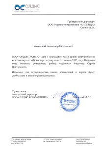 "Отзыв ООО ""Олдис Консалтинг"""