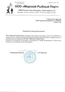 """Отзыв ООО """"Морской Рыбный Порт"""""""