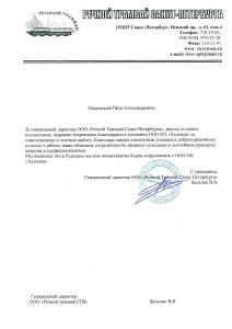 Отзыв Речной трамвай Санкт-Петербурга