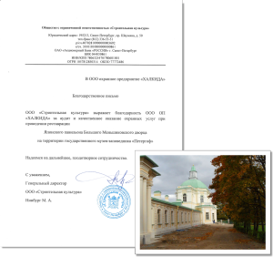 """Музей-заповедник """"Петергоф"""""""