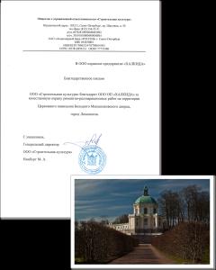 Церковный павильон Большого Меньшиковского дворца. г. Ломоносов